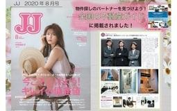 女性誌「JJ」8月号(6月23日発売)に掲載されました!