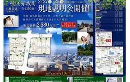 千種区赤坂町 宅地分譲(全13区画)仲介手数料0円